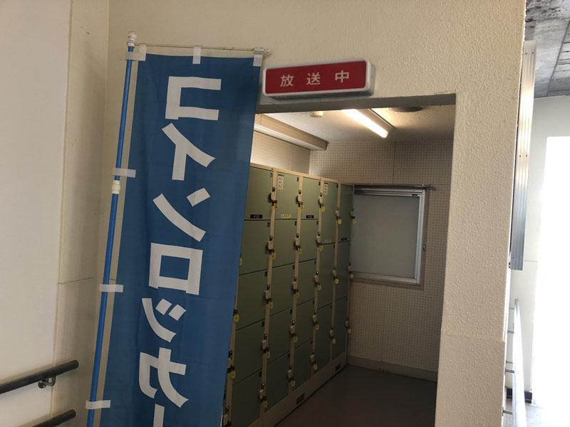 保田小学校の放送室はコインロッカー