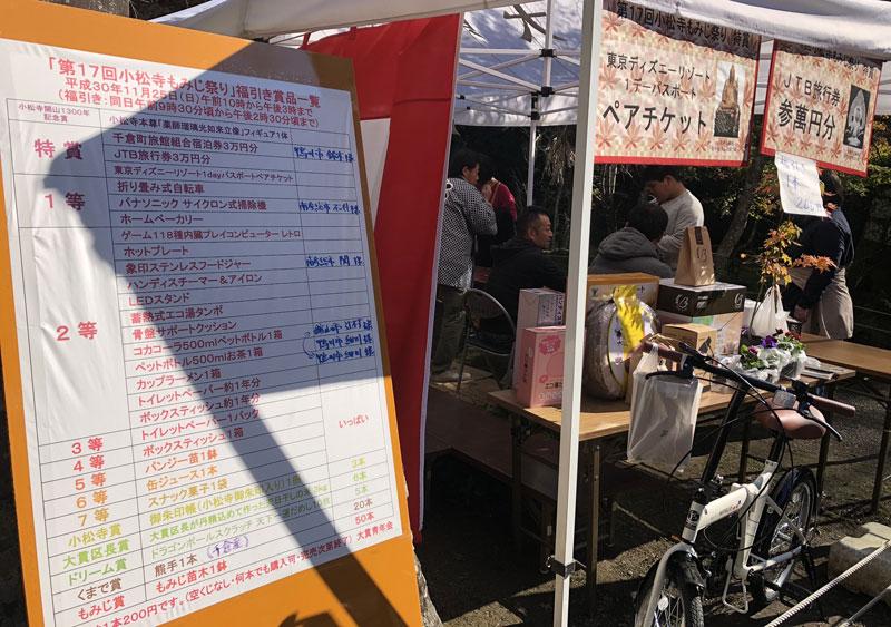 小松寺「もみじ祭り」福引抽選会