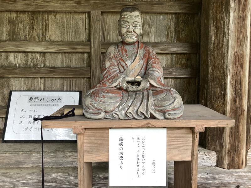 小松寺のおびんづる様を撫でて厄除け