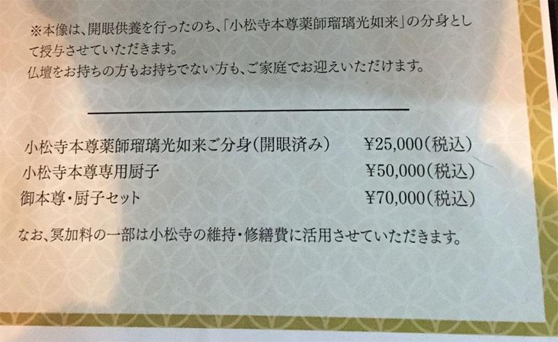 小松寺の薬師如来像フィギュアは25000円