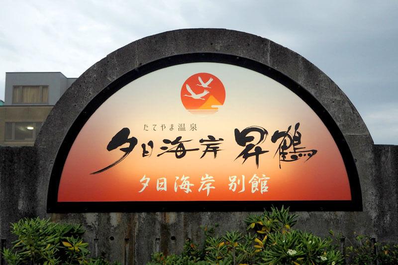ドラマ「西村京太郎サスペンス」のロケ地になった館山のホテル!夕日海岸昇鶴は温泉も食事もおすすめ