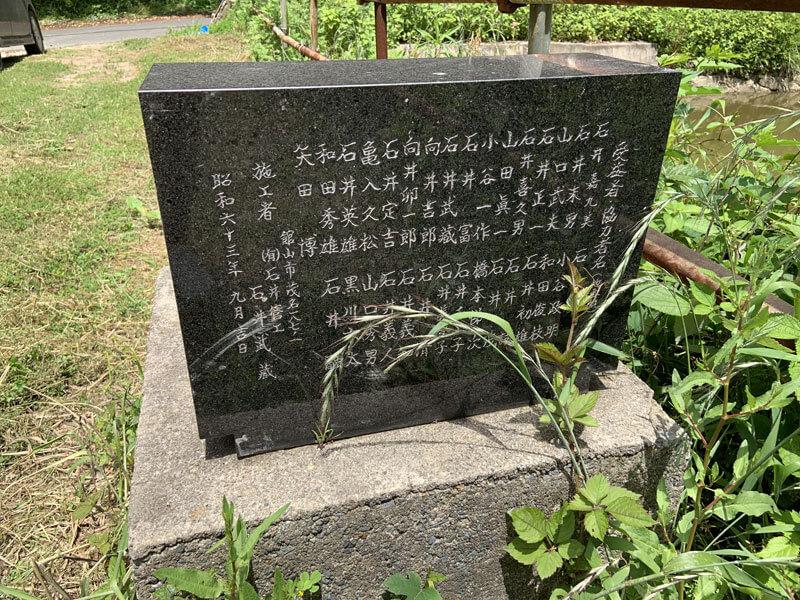 茂名ため池にあった石碑