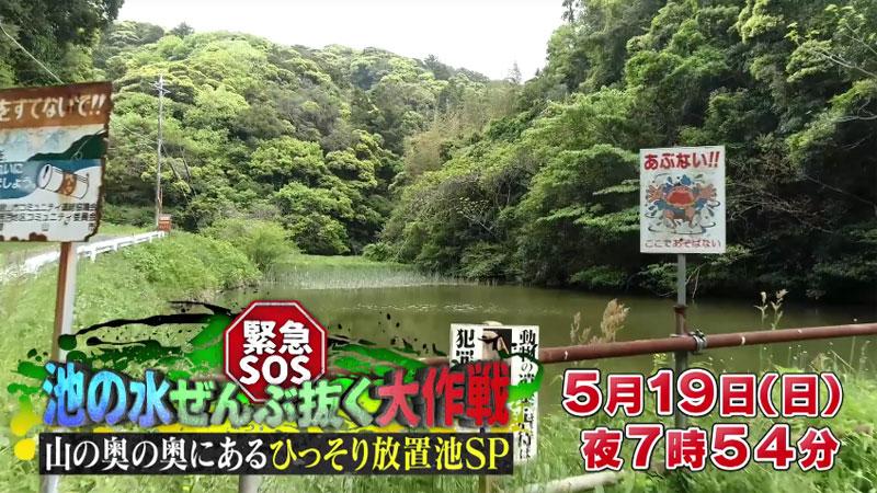 テレビ東京「池の水ぜんぶ抜く」で茂名ため池がロケ地になった